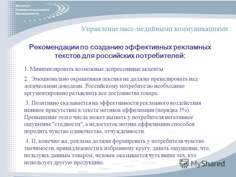 Управление масс-медийными коммуникациями Рекомендации по созданию эффективных рекламных текстов для российских потребителей: 1. Минимизировать возможные депрессивные акценты 2. Эмоционально окрашенная лексика не должна превалировать над логическими д