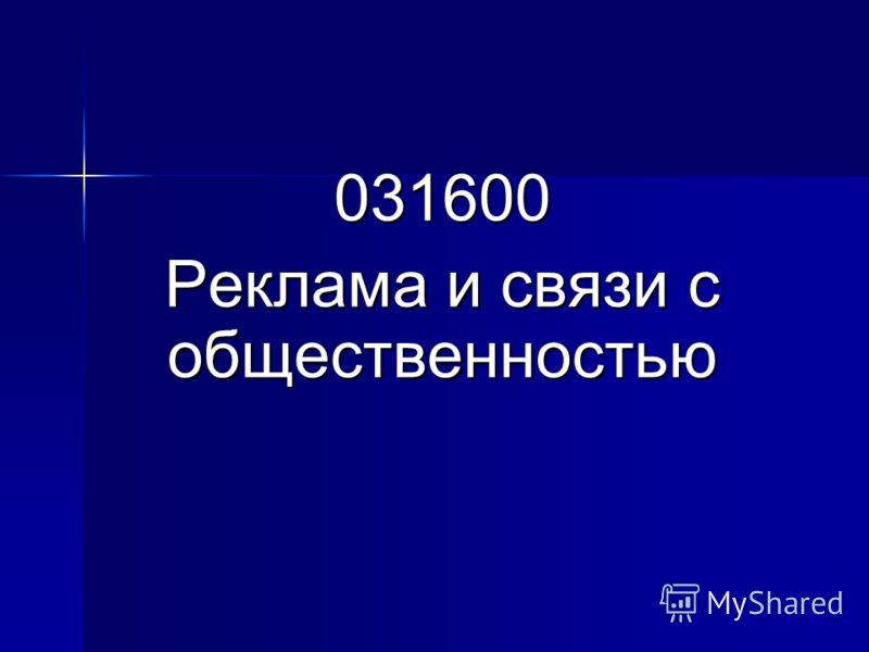031600 Реклама и связи с общественностью