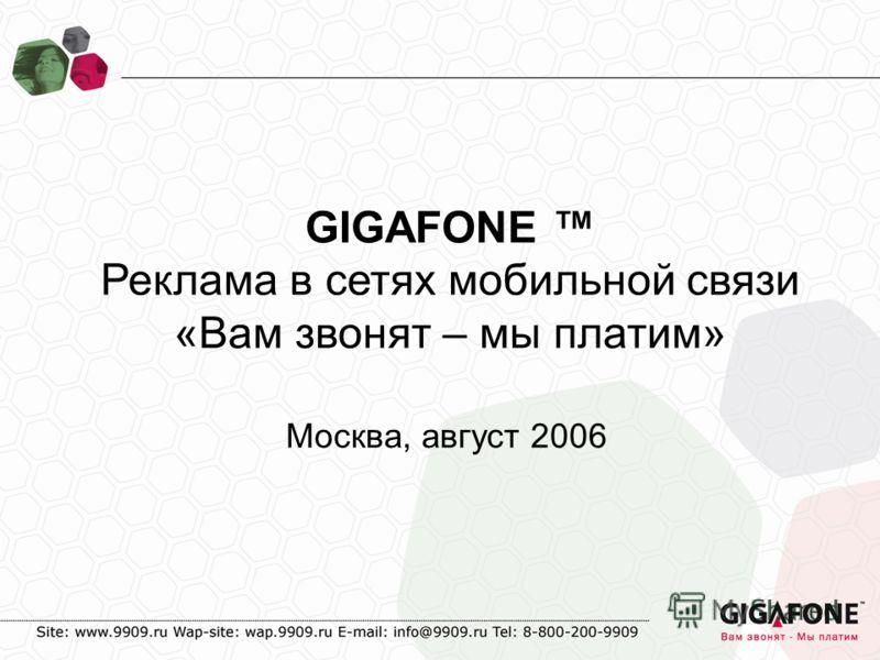 GIGAFONE Реклама в сетях мобильной связи «Вам звонят – мы платим» Москва, август 2006