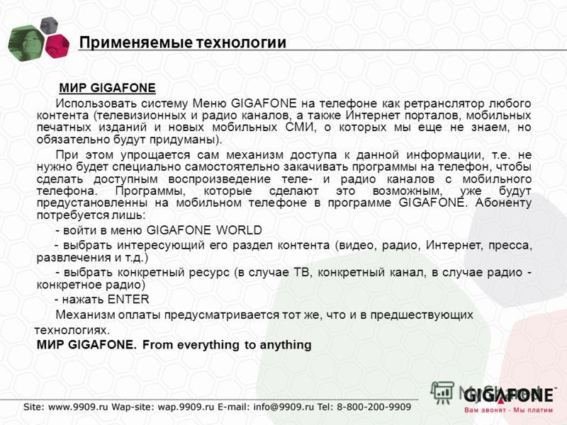 МИР GIGAFONE Использовать систему Меню GIGAFONE на телефоне как ретранслятор любого контента (телевизионных и радио каналов, а также Интернет порталов, мобильных печатных изданий и новых мобильных СМИ, о которых мы еще не знаем, но обязательно будут