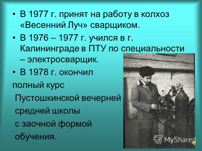 С 14 мая 1971 – 1973 г. служба в армии. После армии в 1973 г. работал на вагоностроительном заводе.