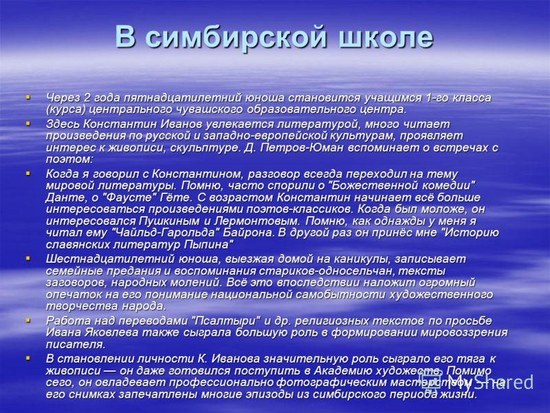 В симбирской школе Через 2 года пятнадцатилетний юноша становится учащимся 1-го класса (курса) центрального чувашского образовательного центра. Через 2 года пятнадцатилетний юноша становится учащимся 1-го класса (курса) центрального чувашского образо