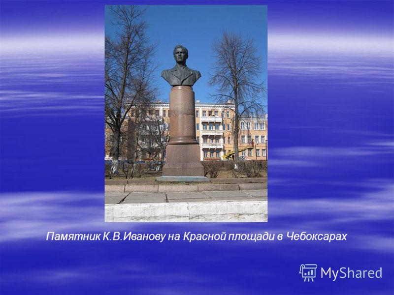 Памятник К.В.Иванову на Красной площади в Чебоксарах