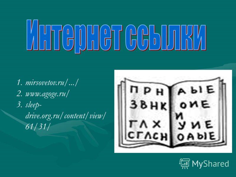 1.mirsovetov.ru/.../ 2.www.agoge.ru/ 3.sleep- drive.org.ru/content/view/ 61/31/