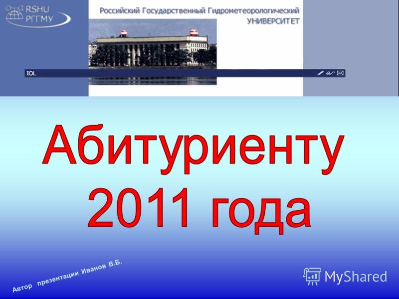 Автор презентации Иванов В.Б.