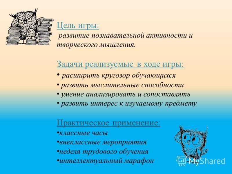 Автор проекта : учитель технологии МОУ СОШ 19 г. Заполярный Иванова Л. Б.