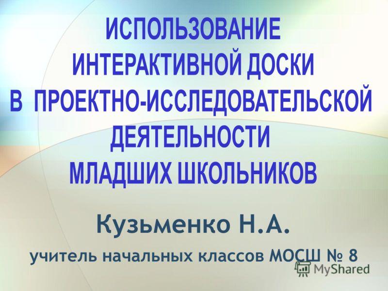Кузьменко Н.А. учитель начальных классов МОСШ 8