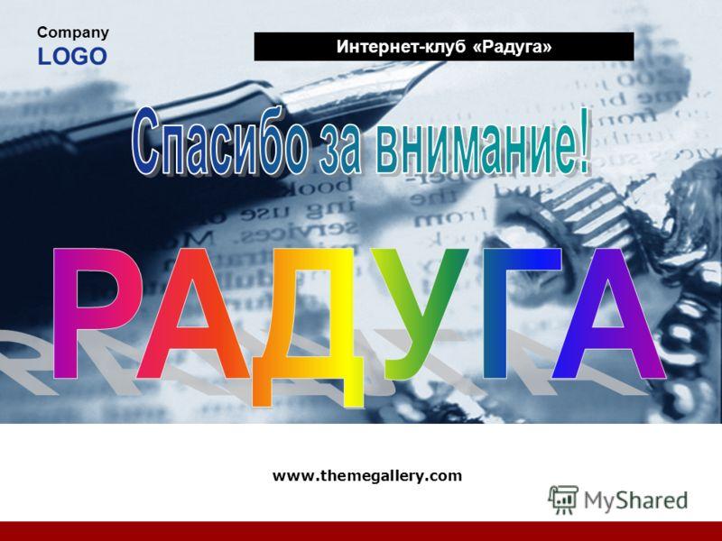 Company LOGO www.themegallery.com Интернет-клуб «Радуга»