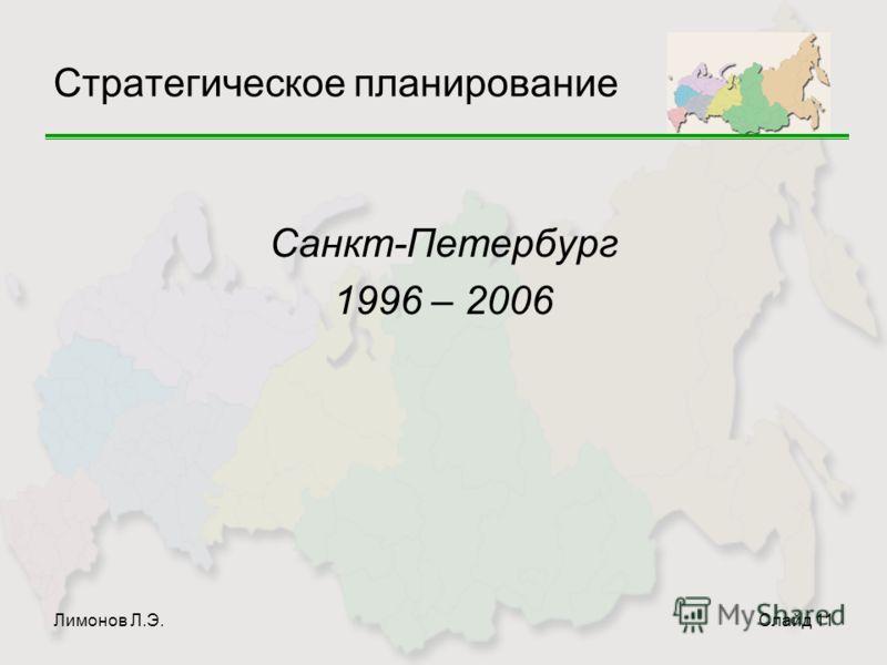 Лимонов Л.Э.Слайд 11 Стратегическое планирование Санкт-Петербург 1996 – 2006