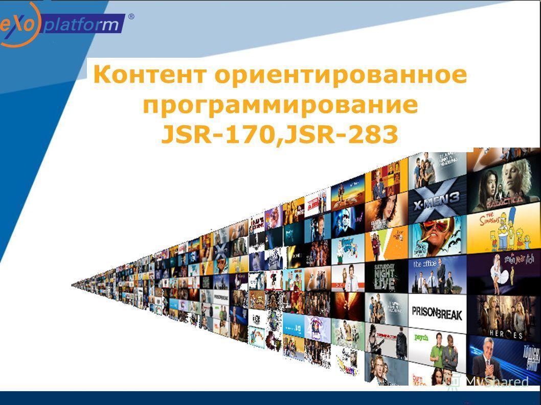 Контент ориентированное программирование JSR-170,JSR-283