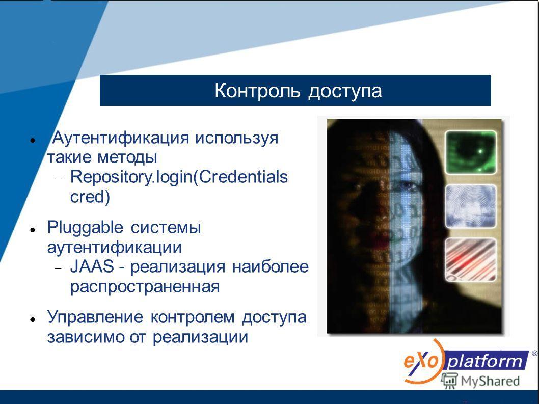 Контроль доступа Аутентификация используя такие методы Repository.login(Credentials cred) Pluggable системы аутентификации JAAS - реализация наиболее распространенная Управление контролем доступа зависимо от реализации