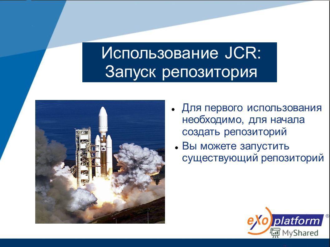 Использование JCR: Запуск репозитория Для первого использования необходимо, для начала создать репозиторий Вы можете запустить существующий репозиторий