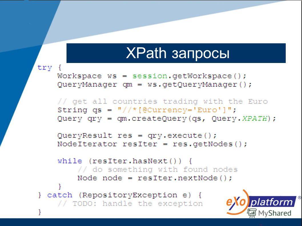 XPath запросы