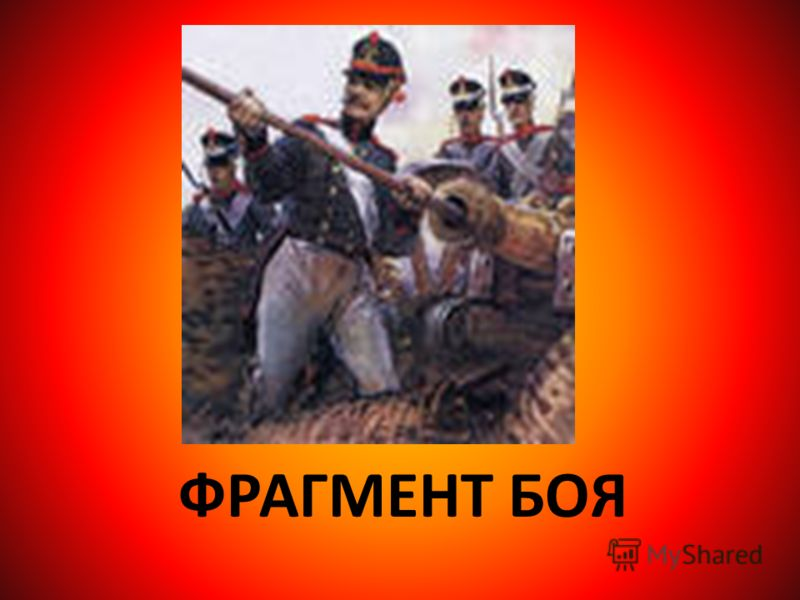 ФРАГМЕНТ БОЯ