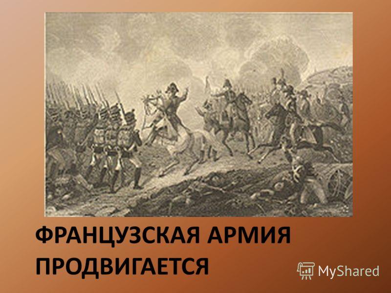 ФРАНЦУЗСКАЯ АРМИЯ ПРОДВИГАЕТСЯ