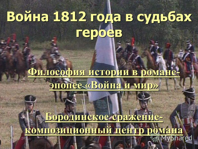Война 1812 года в судьбах героев Философия истории в романе- эпопее «Война и мир» Бородинское сражение- композиционный центр романа