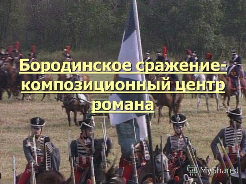 Бородинское сражение- композиционный центр романа