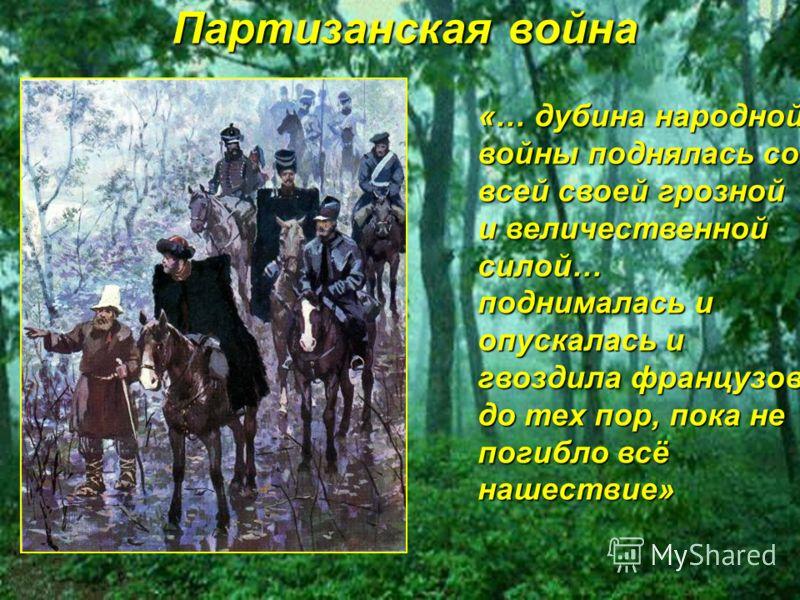 изображение народной войны: