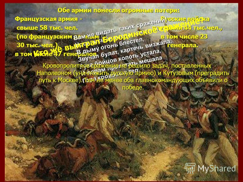 Обе армии понесли огромные потери: Французская армия - Русские войска свыше 58 тыс. чел. потеряли 44 тыс.чел., свыше 58 тыс. чел. потеряли 44 тыс.чел., (по французским данным в том числе 23 (по французским данным в том числе 23 30 тыс. чел.), генерал