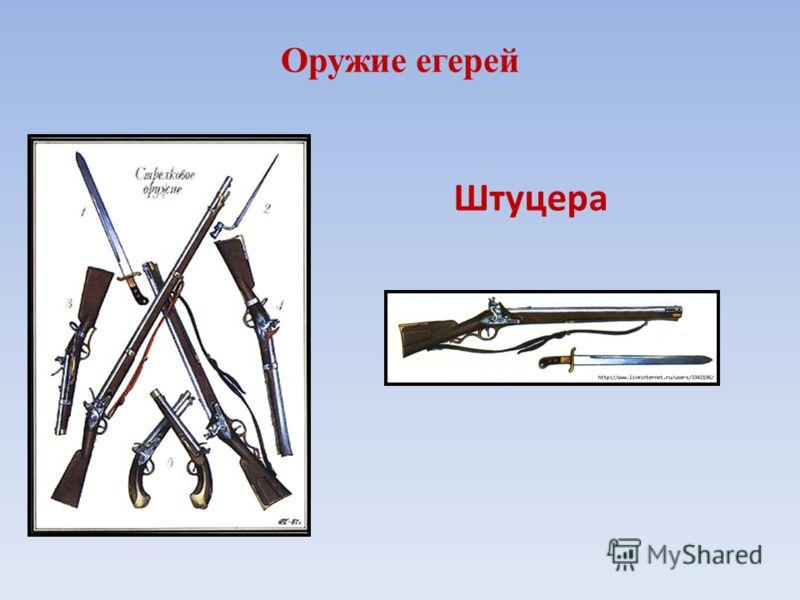Оружие егерей Штуцера