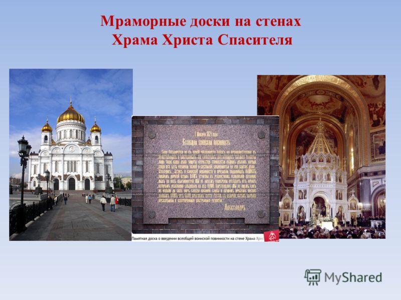 Мраморные доски на стенах Храма Христа Спасителя