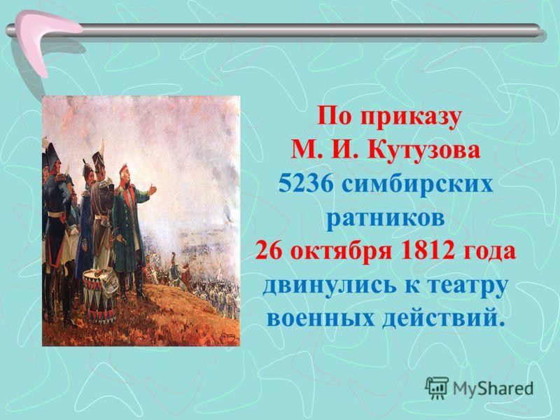 По приказу М. И. Кутузова 5236 симбирских ратников 26 октября 1812 года двинулись к театру военных действий.