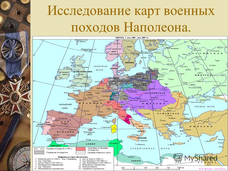 Общий анализ внешнеполитической деятельности Бонапарта. Англия одну за другой сколачивала коалиции против Франции, стараясь привлечь на свою сторону крупнейшие европейские державы в первую очередь Австрию и Россию. Она финансировала ведение военных д