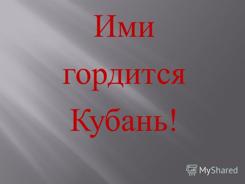 Ими гордится Кубань !