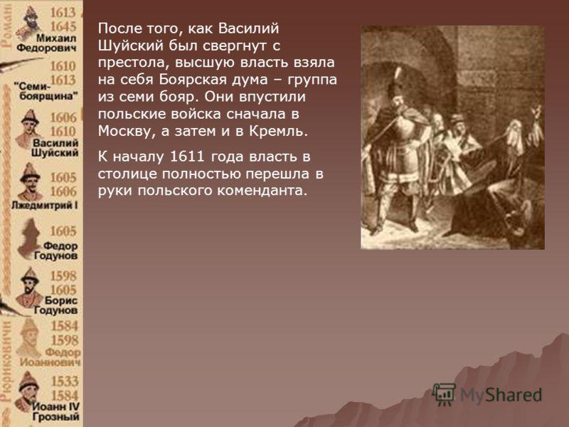 После того, как Василий Шуйский был свергнут с престола, высшую власть взяла на себя Боярская дума – группа из семи бояр. Они впустили польские войска сначала в Москву, а затем и в Кремль. К началу 1611 года власть в столице полностью перешла в руки