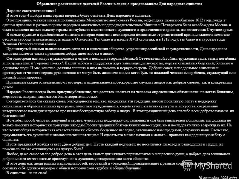 Обращение религиозных деятелей России в связи с празднованием Дня народного единства Дорогие соотечественники! В этом году 4 ноября наша страна впервые будет отмечать День народного единства. Этот праздник, установленный по инициативе Межрелигиозного