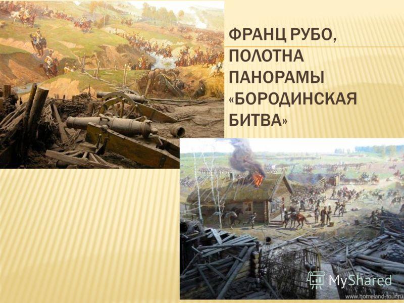ФРАНЦ РУБО, ПОЛОТНА ПАНОРАМЫ «БОРОДИНСКАЯ БИТВА»