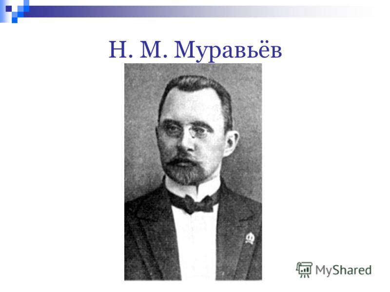 М. Муравьёв-Апостол