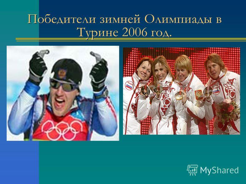Победители зимней Олимпиады в Турине 2006 год.