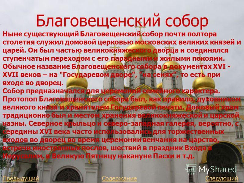Благовещенский собор Ныне существующий Благовещенский собор почти полтора столетия служил домовой церковью московских великих князей и царей. Он был частью великокняжеского дворца и соединялся ступенчатым переходом с его парадными и жилыми покоями. О