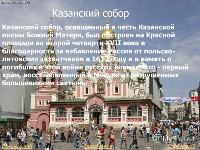 Казанский собор Казанский собор, освященный в честь Казанской иконы Божией Матери, был построен на Красной площади во второй четверти XVII века в благодарность за избавление России от польско- литовских захватчиков в 1612 году и в память о погибших в