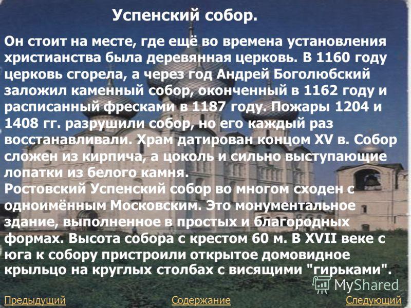 Успенский собор. Он стоит на месте, где ещё во времена установления христианства была деревянная церковь. В 1160 году церковь сгорела, а через год Андрей Боголюбский заложил каменный собор, оконченный в 1162 году и расписанный фресками в 1187 году. П