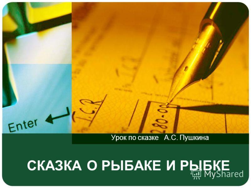 СКАЗКА О РЫБАКЕ И РЫБКЕ Урок по сказке А.С. Пушкина