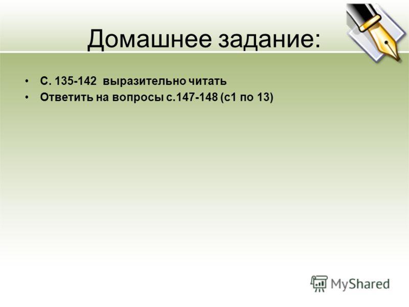 Домашнее задание: С. 135-142 выразительно читать Ответить на вопросы с.147-148 (с1 по 13)