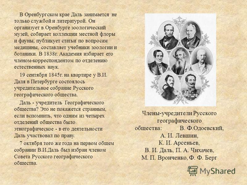В Оренбургском крае Даль занимается не только службой и литературой. Он организует в Оренбурге зоологический музей, собирает коллекции местной флоры и фауны, публикует статьи по вопросам медицины, составляет учебники зоологии и ботаники. В 1838г. Ака