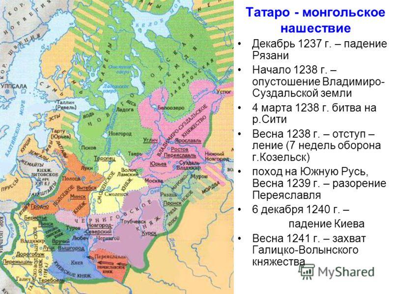 Татаро-монгольское нашествие Первый поход Батыя на северо-восточную Русь 1237-1238 гг. Второй поход на южные княжества 1239-1241 гг.