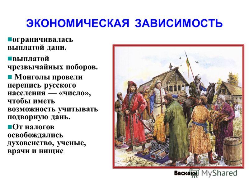 Установление татаро-монгольского ига. Иго - система политического и экономического господства над русскими землями правителей Золотой Орды.