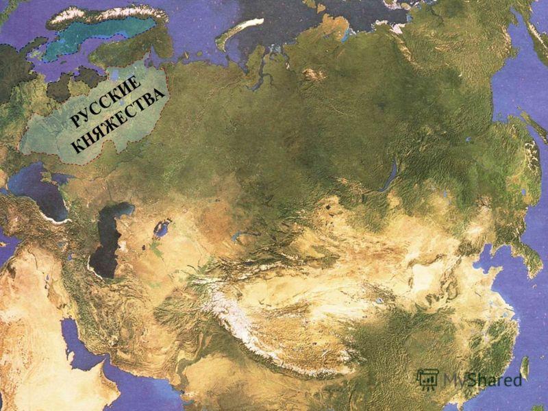 Цель: углубить свои знания по вопросу «Монголо-татары и Русь» и решить проблему: почему монголо-татары смогли покорить Русь, находящуюся на более высокой ступени общественного развития? Почему Александр Невский сумел разбить рыцарей, но всех сил Руси