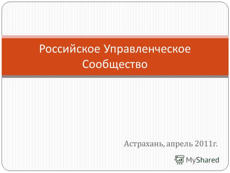 Астрахань, апрель 2011 г. Российское Управленческое Сообщество