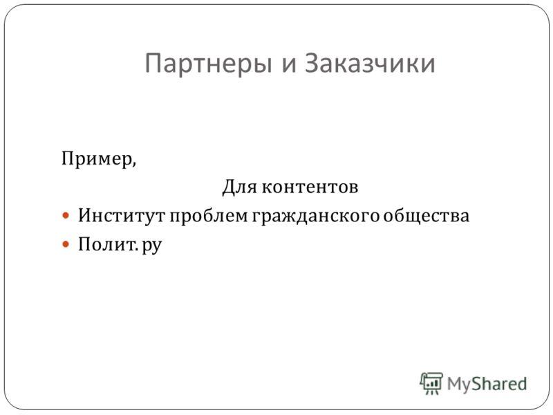 Партнеры и Заказчики Пример, Для контентов Институт проблем гражданского общества Полит. ру