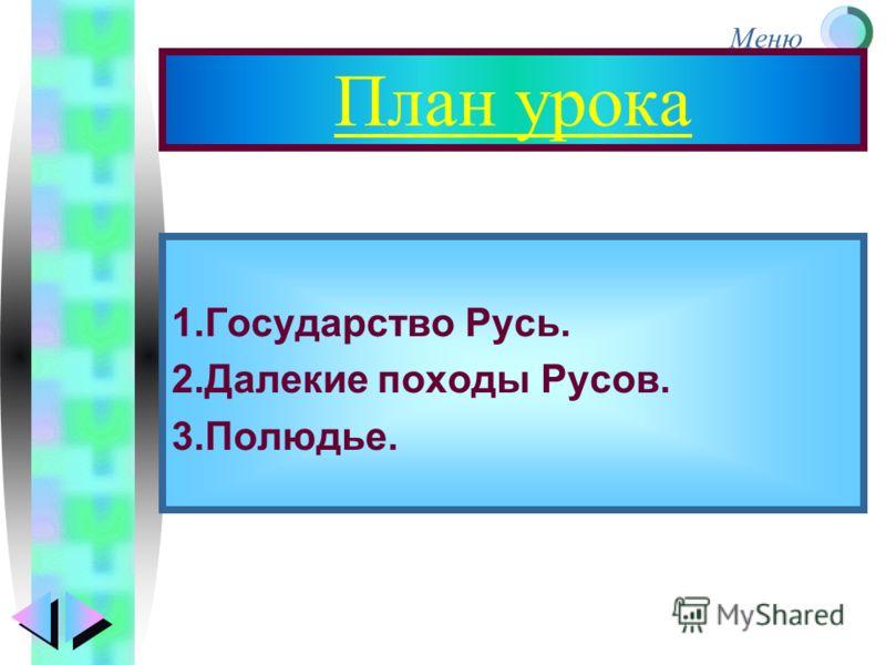 Меню План урока 1.Государство Русь. 2.Далекие походы Русов. 3.Полюдье.