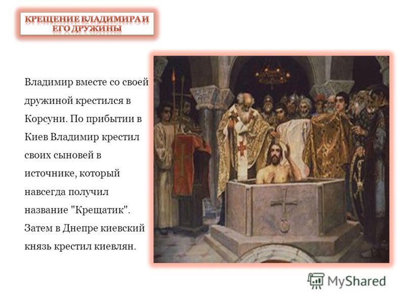 Императоры ответили, что нет у православных обычая отдавать родственниц за некрещеных и что Владимир должен принять православие. Плакала Анна, не хотела выходить замуж за русского