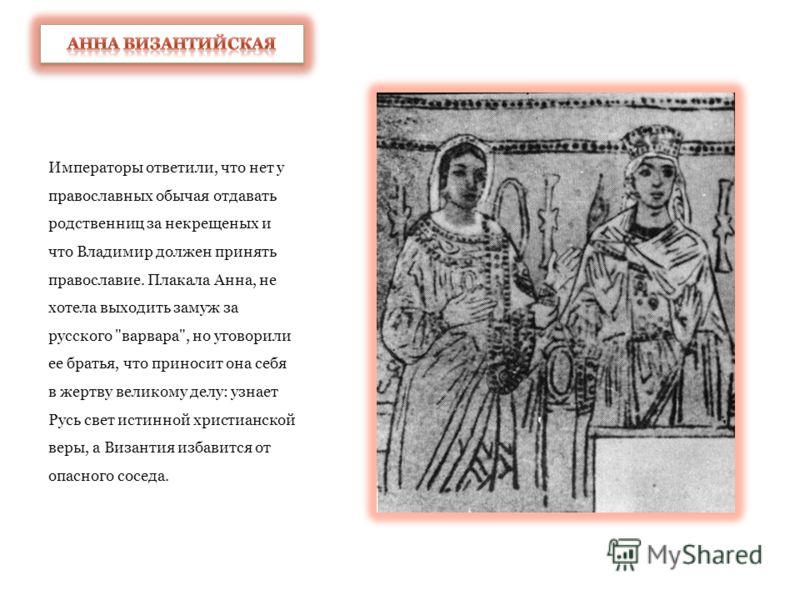 И Владимир сделал выбор в сторону христианства восточного, византийского - православия. Но брать от греков православие как милостыню Владимир не хотел. Отправился он с войском на Корсунь, самый богатый греческий город в Крыму, и взял его. Греческим б