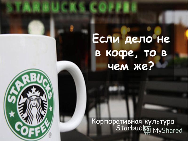 Если дело не в кофе, то в чем же? Корпоративная культура Starbucks