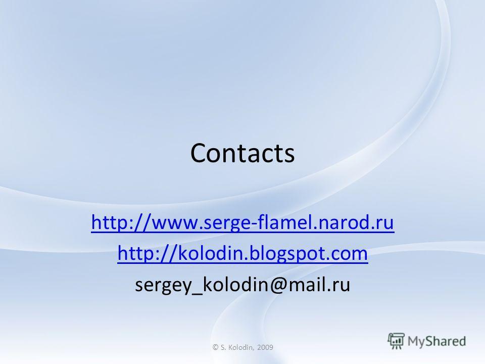 © S. Kolodin, 2009 Contacts http://www.serge-flamel.narod.ru http://kolodin.blogspot.com sergey_kolodin@mail.ru