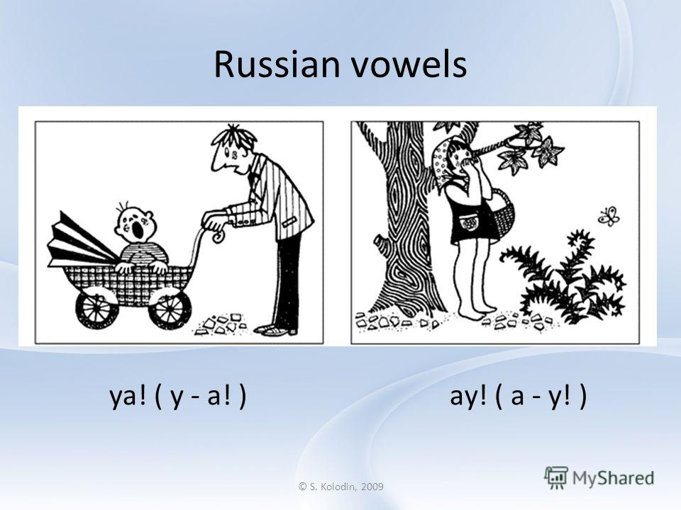 © S. Kolodin, 2009 Russian vowels уа! ( у - а! )ау! ( а - у! )